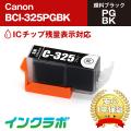 Canon(キヤノン)インクカートリッジ BCI-325PGBK/顔料ブラック