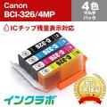 Canon(����Υ�)�������ȥ�å� BCI-326(BK/C/M/Y)/4���ޥ���ѥå�