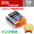 Canon(����Υ�)�������ȥ�å� BCI-326��BK/C/M/Y�ˡ�BCI-325 5���ޥ���ѥå�