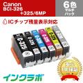 Canon(����Υ�)�������ȥ�å� BCI-326��BK/C/M/Y/GY�ˡ�BCI-325 6���ޥ���ѥå�