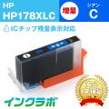 hp(ヒューレット・パッカード)インクカートリッジ HP178XLC/シアン