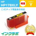 hp(ヒューレット・パッカード)インクカートリッジ HP178XLY/イエロー