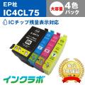 EPSON(エプソン)インクカートリッジ IC4CL75/4色パック