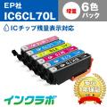EPSON(���ץ���)�������ȥ�å� IC6CL70L(IC���å�ͭ��)6���ѥå���3���å�������