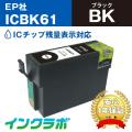 EPSON(���ץ���)�������ȥ�å� ICBK61/�֥�å�