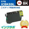 EPSON(���ץ���)�������ȥ�å� ICBK69L(IC���å�ͭ��)/�֥�å���10��������