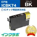 EPSON(���ץ���)�������ȥ�å� ICBK74/�֥�å�