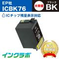EPSON(���ץ���)�������ȥ�å� ICBK76/�֥�å�