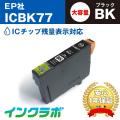 EPSON(���ץ���)�������ȥ�å� ICBK77/�֥�å�