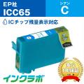 EPSON(���ץ���)�������ȥ�å� ICC65/������