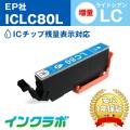 EPSON(エプソン)インクカートリッジ ICLC80L/ライトシアン