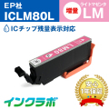 EPSON(エプソン)インクカートリッジ ICLM80L/ライトマゼンタ