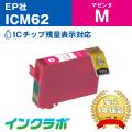 EPSON(エプソン)インクカートリッジ ICM62/マゼンタ