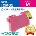 EPSON(���ץ���)�������ȥ�å� ICM65/�ޥ���