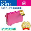 EPSON(���ץ���)�������ȥ�å� ICM74/�ޥ���