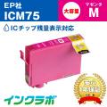 EPSON(エプソン)インクカートリッジ ICM75/マゼンタ