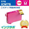 EPSON(エプソン)インクカートリッジ ICM76/マゼンタ