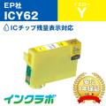 EPSON(エプソン)インクカートリッジ ICY62/イエロー