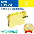 EPSON(エプソン)インクカートリッジ ICY74/イエロー