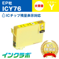 EPSON(���ץ���)�������ȥ�å� ICY76/�����?