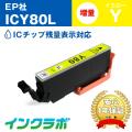 EPSON(エプソン)インクカートリッジ ICY80L/イエロー