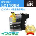 Brother(�֥饶��)�������ȥ�å� LC110BK/�֥�å���10��