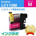 Brother(�֥饶��)�������ȥ�å� LC110M/�ޥ���