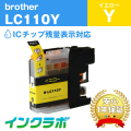 Brother(ブラザー)インクカートリッジ LC110Y/イエロー