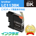 Brother(�֥饶��)�������ȥ�å� LC113BK/�֥�å�