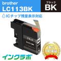 Brother(ブラザー)インクカートリッジ LC113BK/ブラック