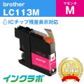 Brother(ブラザー)インクカートリッジ LC113M/マゼンタ