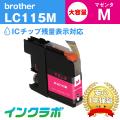 Brother(�֥饶��)�������ȥ�å� LC115M/�ޥ���