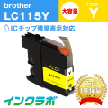Brother(ブラザー)インクカートリッジ LC115Y/イエロー