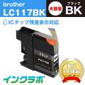 Brother(�֥饶��)�������ȥ�å� LC117BK/�֥�å�