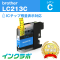 Brother(ブラザー)インクカートリッジ LC213C/シアン