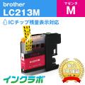 Brother(ブラザー)インクカートリッジ LC213M/マゼンタ