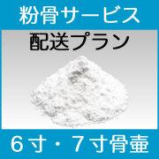 粉骨パウダー加工サービス【ゆうパック6寸・7寸】
