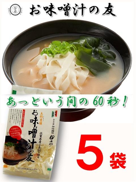 お味噌汁 簡単 うどん 神埼 佐賀県