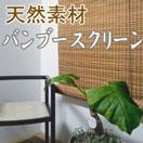 ロールアップ・バンブースクリーン 「ルッソ」 巾88cx丈135cm