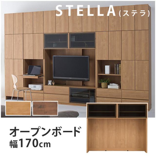 ステラ オープンボード 幅170cm テレビボード TVボード TV台 板扉 おしゃれ 棚 ラック [htv]