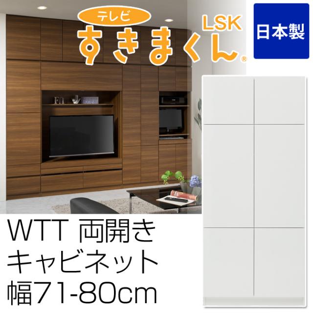 テレビ台 完成品 両開きキャビネット WTT 幅71-80cm テレビすきまくん 日本製 サイズオーダー