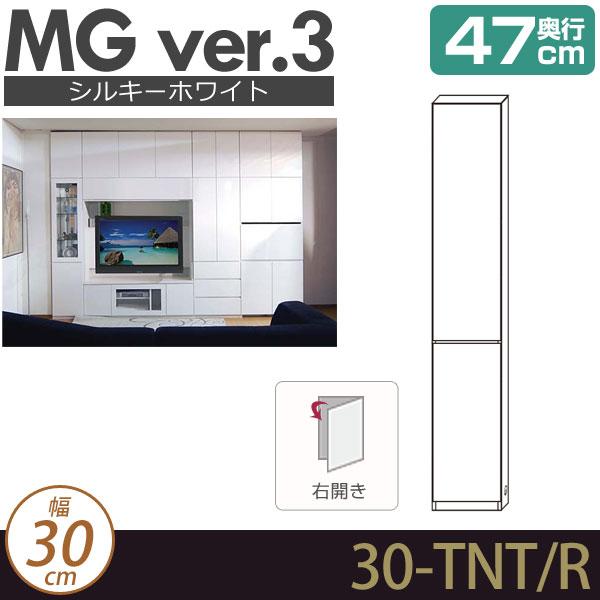 壁面収納 キャビネット【MG3シルキーホワイト色】 板扉 (右開き) 幅30cm 奥行47cm  D47 30-TNT/R MGver.3