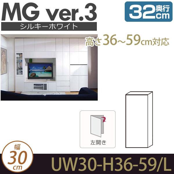 壁面収納 キャビネット 【MG3シルキーホワイト色】  上置き 幅30cm 奥行32cm 高さ36-59cm(左開き) D32 UW30 H36-59/L MGver.3