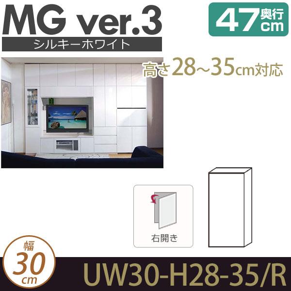 壁面収納 キャビネット 【MG3シルキーホワイト色】  上置き 幅30cm 奥行47cm 高さ28-35cm(右開き) D47 UW30 H28-35/R MGver.3