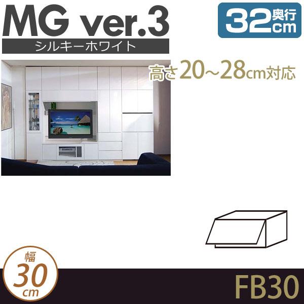 壁面収納 キャビネット 【MG3シルキーホワイト色】  フィラーボックス 幅30cm 奥行32cm 高さ20-28cm D32 FB30 H20-28 MGver.3
