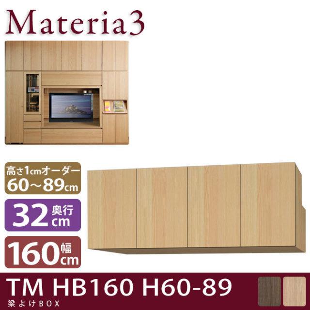 Materia3 TM D32 HB160 H60-89 【奥行32cm】 梁避けBOX 幅160cm 高さ60~89cm(1cm単位オーダー)/7773433