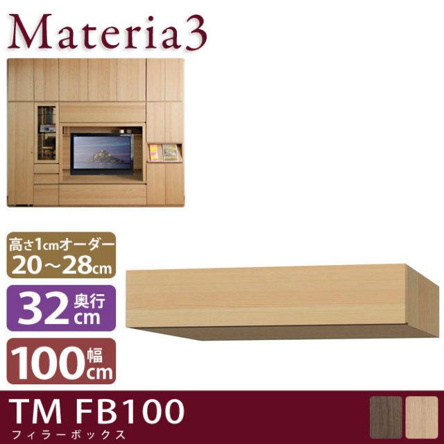 Materia3 TM D32 FB100 【奥行32cm】 フィラーBOX 幅100cm 高さ20~28cm(1cm単位オーダー)/7773440