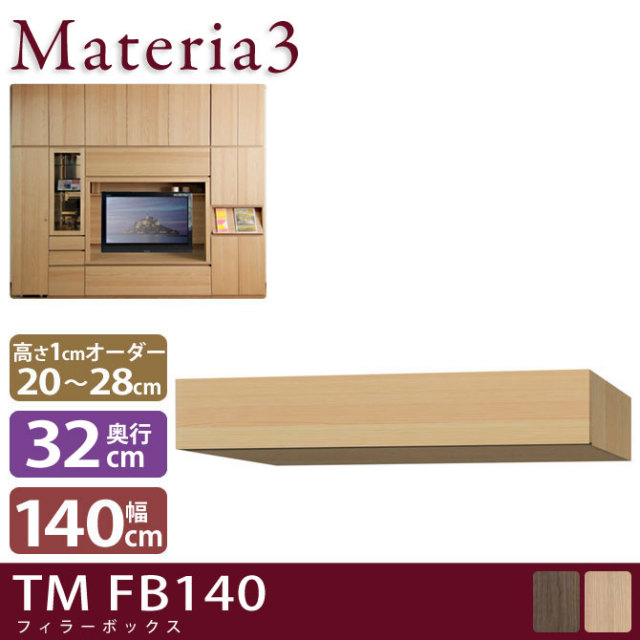 Materia3 TM D32 FB140 【奥行32cm】 フィラーBOX 幅140cm 高さ20~28cm(1cm単位オーダー)/7773442
