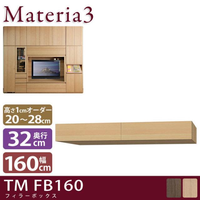 Materia3 TM D32 FB160 【奥行32cm】 フィラーBOX 幅160cm 高さ20~28cm(1cm単位オーダー)/7773443
