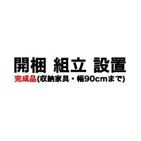 <完成品タイプ>開梱・組立・設置サービス(収納家具・幅90cmまで)[収納家具と一緒にご注文下さい]